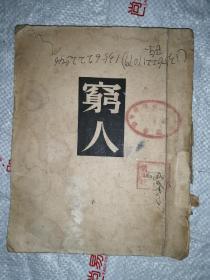 红色收藏中华民国38年出版的小说《穷人》