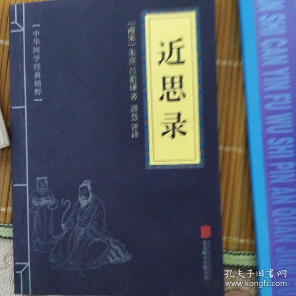 中华国学经典精粹·圣贤家训经典必读本:近思录