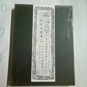 铭文天下南京城墙砖文