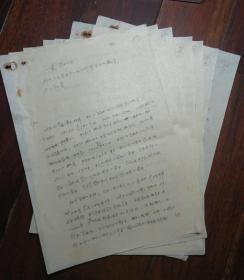 """浙江一个""""三代出身好,根子正""""的疑是公社书记发言手稿"""