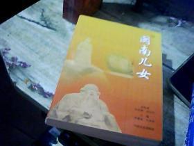 闽南儿女(第11辑)