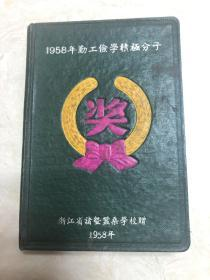 1958年勤工俭学积极分子---浙江省诸暨蚕桑学校赠   空白纪念册笔记本
