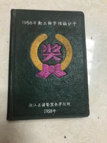 1958年勤工俭学积极分子---浙江省诸暨蚕桑学校赠   空白纪念册 前面撕掉一部分如图
