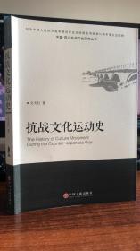 抗战文化运动史(中国.四川抗战文化研究丛书)