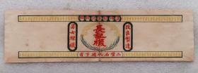 益阳彭长记袜厂  长记袜  二堡石码头下首   改良制造  男女线袜   民国包装商标   之一   益阳  彭长记  袜厂
