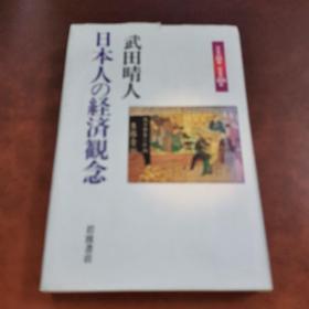 日文版:日本人の経済観念 (有笔画)