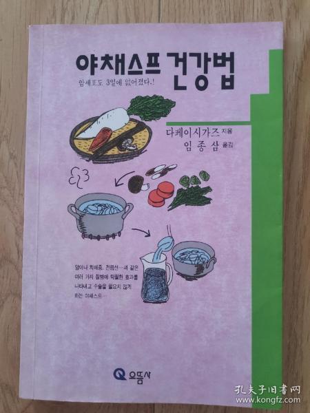 蔬菜汤健康法