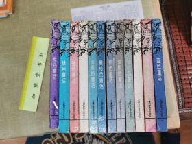 朗格彩色童话全集 12册齐全 上海