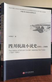 四川抗战小说史:1931-1949