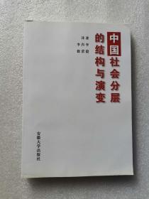 中国社会分层的结构与演变    2008年一版一印。