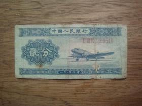 第二套纸币---长号贰分---2分(带阿拉伯数字)