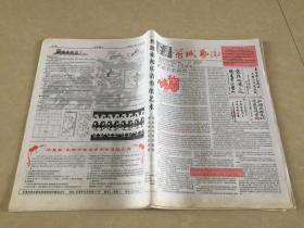 乐清剪纸艺术:创刊号