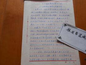 《记南通张謇创办事业一则:两淮盐场巡警长尉教练所》倪彐林 手稿5页(NT南通和张謇家族史料)