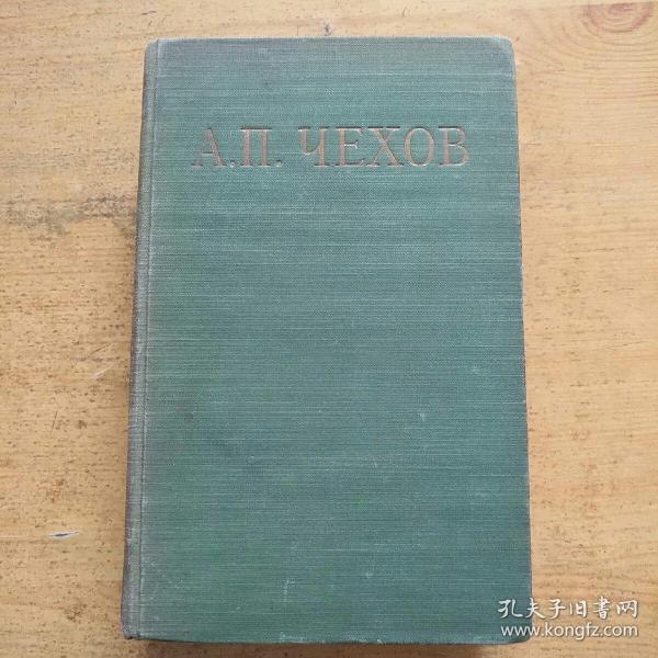 契诃夫选集(第一卷)俄文版。