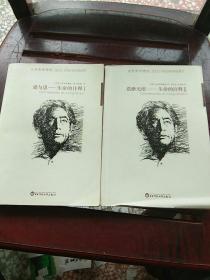 爱与思+浩渺无垠(生命的注释1+2)两册合售