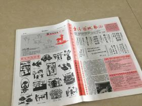 乐清剪纸艺术:总第9期
