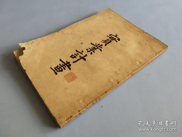 民囯34年新一版,國父孫中山著《實業計劃》多地圖一冊全