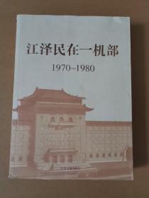 江泽民在一机部:1970-1980