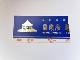 早期天坛公园门票(已使用仅供收藏)