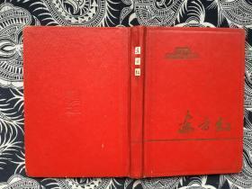 笔记本 东方红
