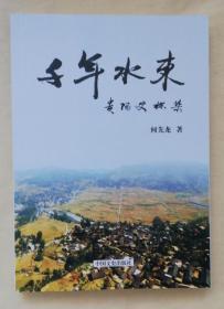 千年水东-贵阳史探集 全新未翻阅   qs6