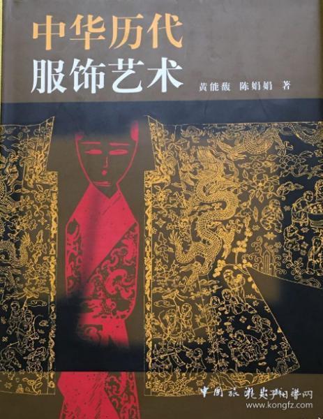 中华历代服饰艺术