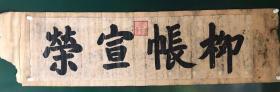 爱新觉罗·载淳    书法   纯手绘   自鉴