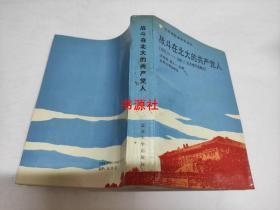 战斗在北大的共产党人:1920.10~1949.2北大地下党概况