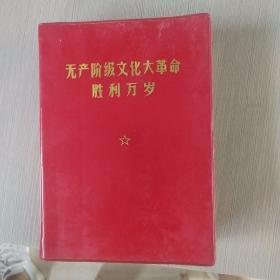 《无产阶级文化大革命胜利万岁》