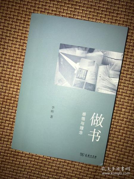 三联书店前总编辑李昕签名        做书