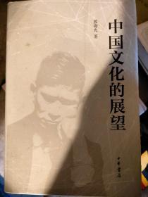 中国文化的展望  中华书局版   满百包邮