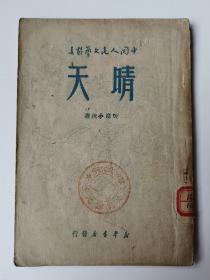 1949年初版《晴天》,王力等著,新华书店出版,中国人民文艺丛书
