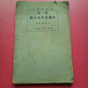 新著中国文字学大纲(中等学校用)民国十四年