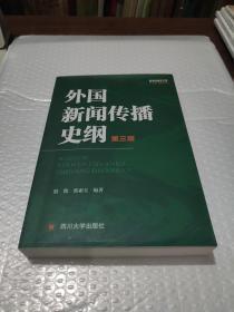 外国新闻传播史纲(第三版)