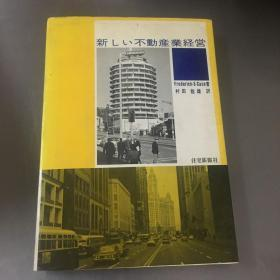 日文原版(新。。不动产业经营)
