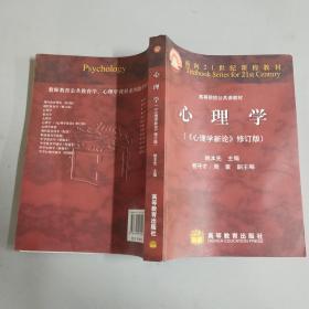 心理学(《心理学新论》修订版)/面向21世纪课程教材·高等院校公共课教材
