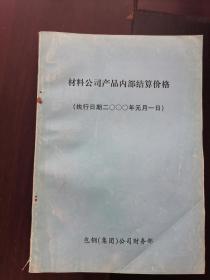 材料公司产品结算价格 执行日期2000年1月