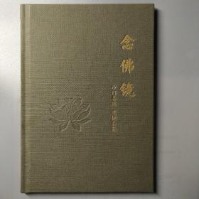 免费结缘 念佛镜 沙门善道 道镜共集 东林寺 正心缘结缘佛教用品法宝书籍