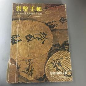 日文原版(货币手帐