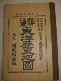 清末地图册 日本明治43年《东洋历史地图》 32开套色彩印一册全 中国历代疆域图