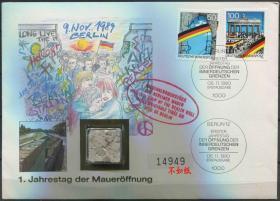 德国邮票 1990年 拆除柏林墙1周年 2全首日封 柏林墙石块镶嵌封BRD13