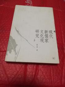现代新儒家文化观研究    三联书店2004年一版一印仅印3000册