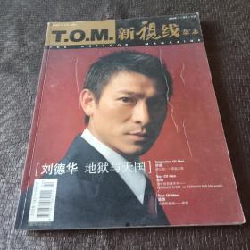 新视线 杂志 2003年2月号  品好 正版现货 当天发货