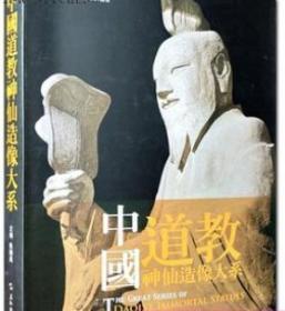 中国道教神仙造像大系 张继禹 中国道教学会著 五洲传播出版社