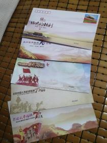 1.2元邮资信封中国人民抗日战争胜利70周年(全新一套5张)