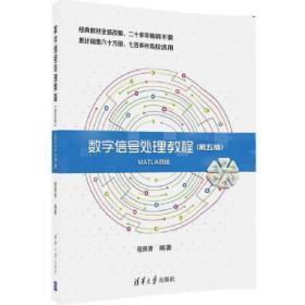 数字信号处理教程(第五版 MATLAB版)