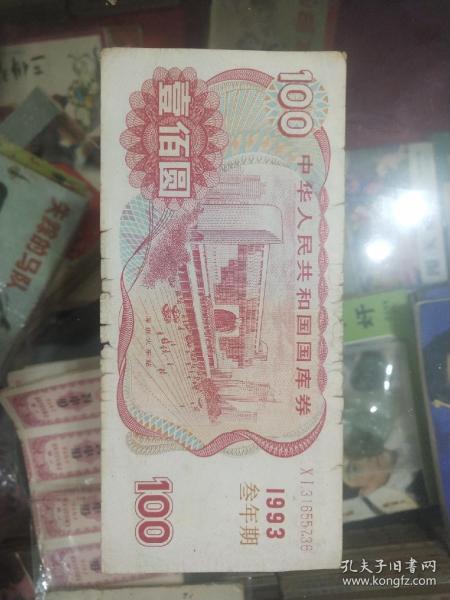 93年三年期国库券100元