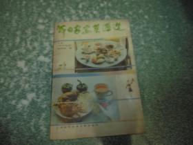 节日家宴菜谱选
