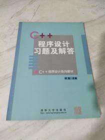 C++程序设计习题及解答