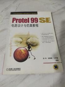 Protel99SE电路设计与仿真教程